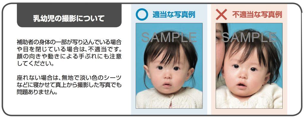 パスポート 乳幼児の撮影について