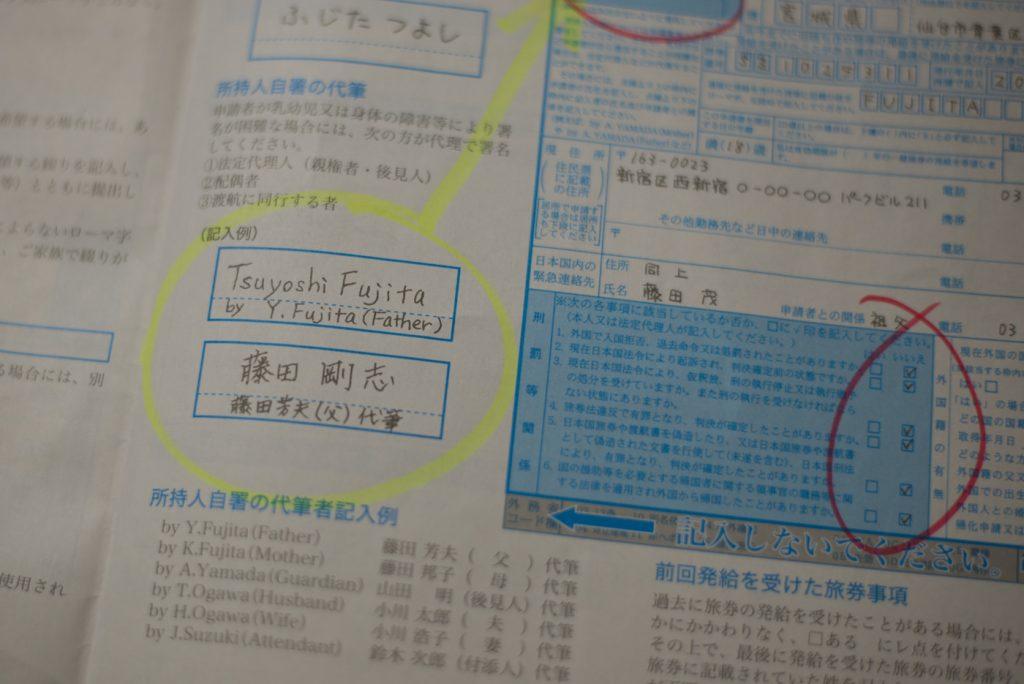 パスポート子供のサイン