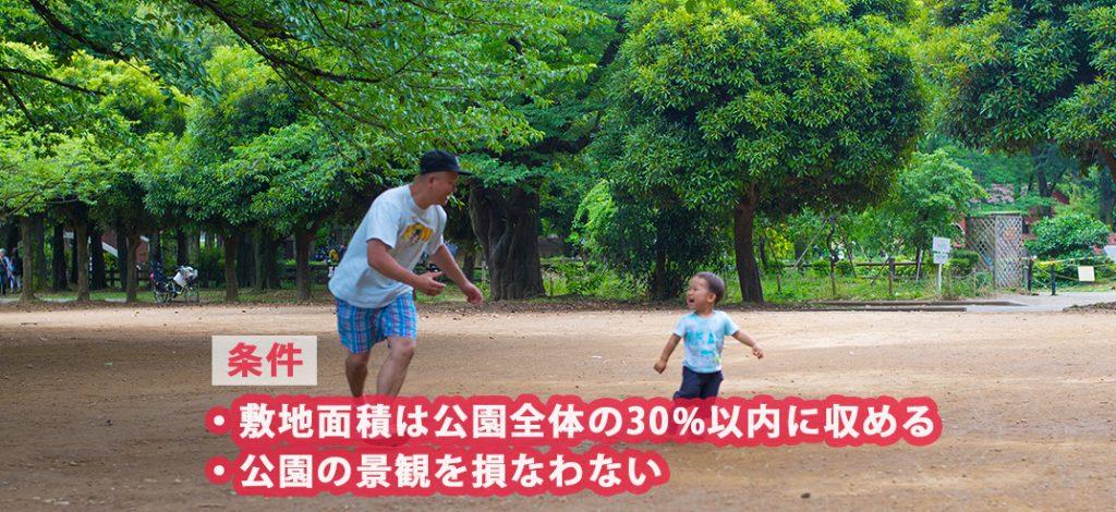 増え続ける夫婦共働き。街の公園に保育園がつくれるよう、国土交通省が法改正へ