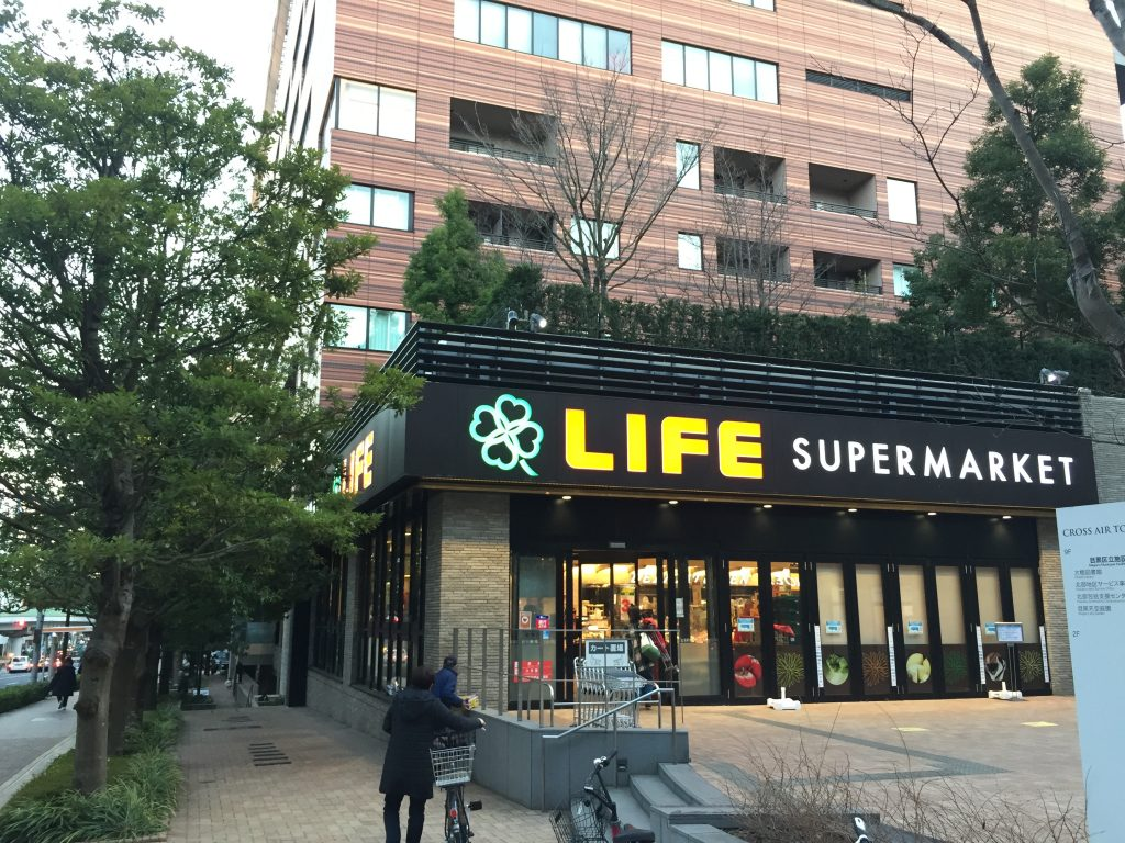 山手通り沿い、スーパーマーケット「ライフ」の横から目黒天空庭園へ
