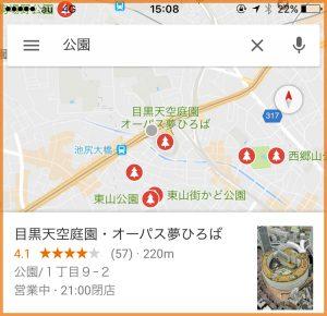 Google Mapsで公園を検索