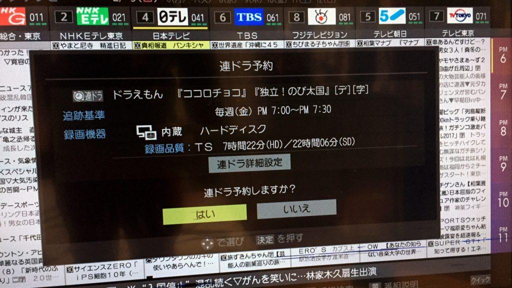 テレビ朝日「ドラえもん」を連ドラ予約