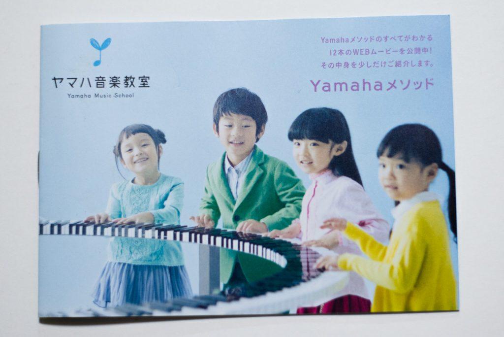 ヤマハ音楽教室のカタログ