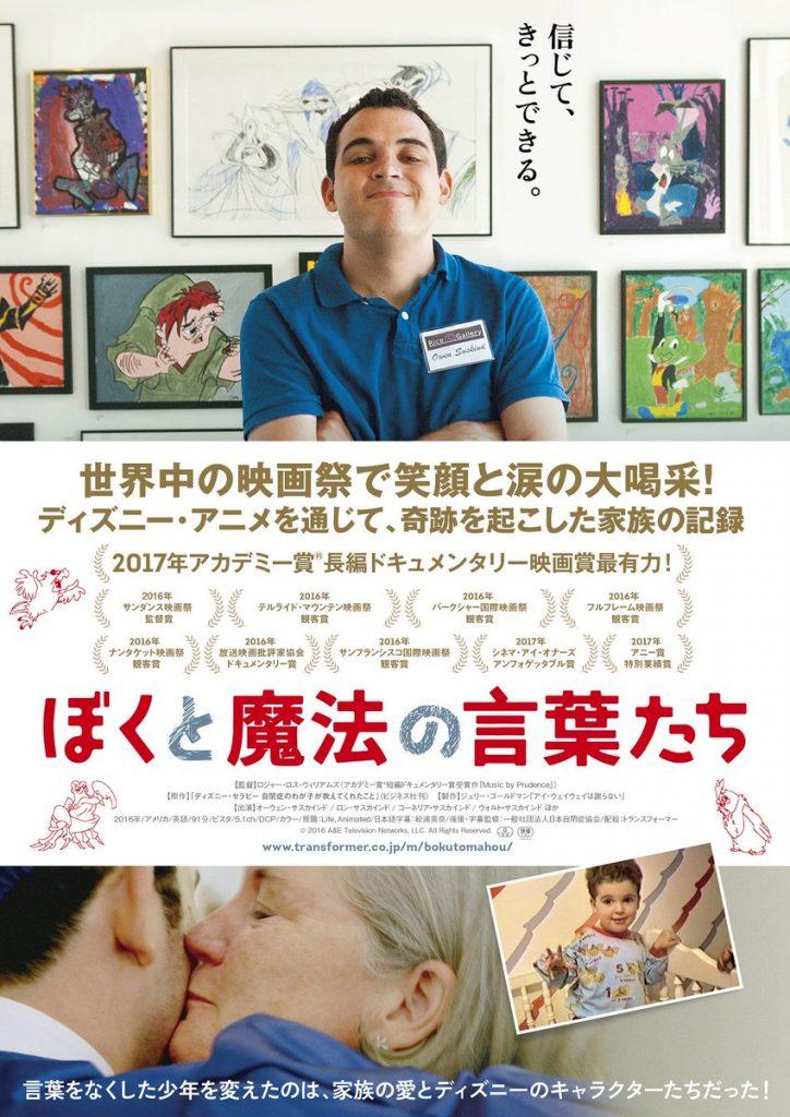 映画「ぼくと魔法の言葉たち」ポスター