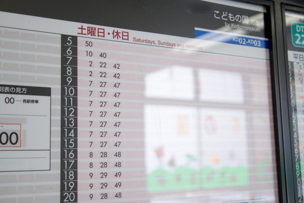 こどもの国駅 時刻表