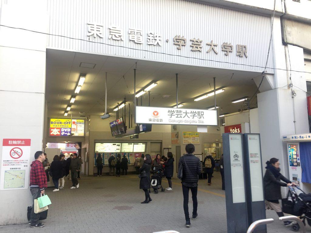 東急東横線「学芸大学駅」外観