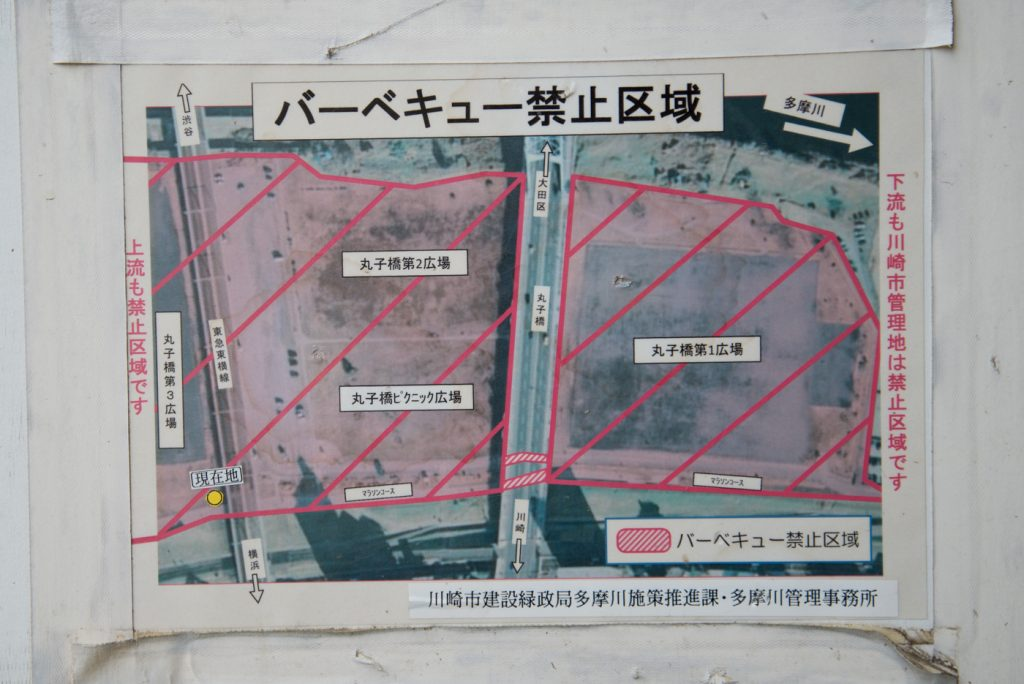 川崎市多摩川緑地バーベキュー広場 禁止区域