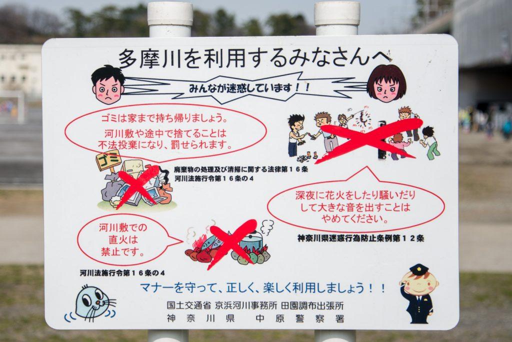 川崎市多摩川緑地バーベキュー広場 利用上の注意