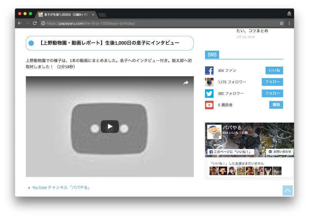 記事に埋め込んだYouTube動画。グレー画面で再生不能に
