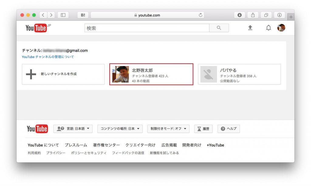 YouTubeチャンネル管理画面