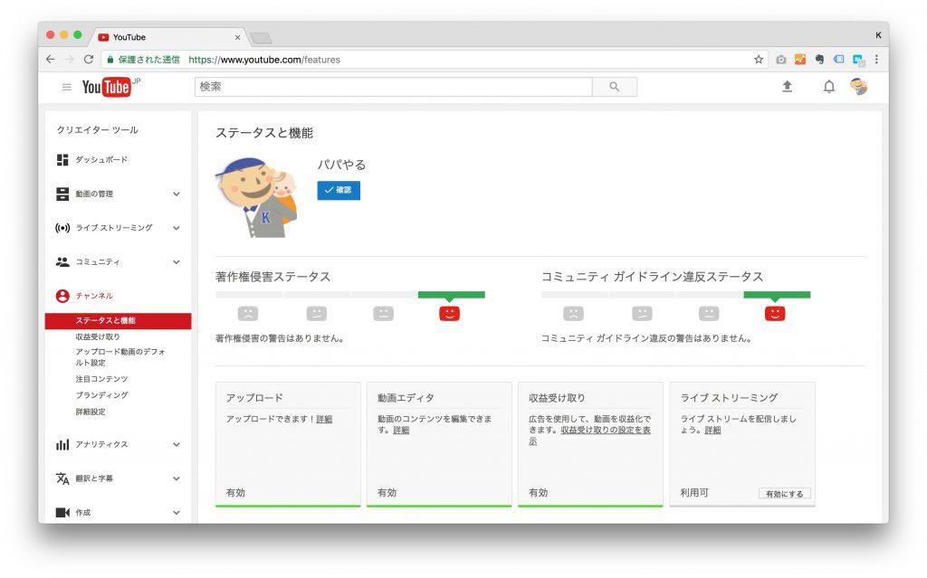 YouTube ステータスと機能