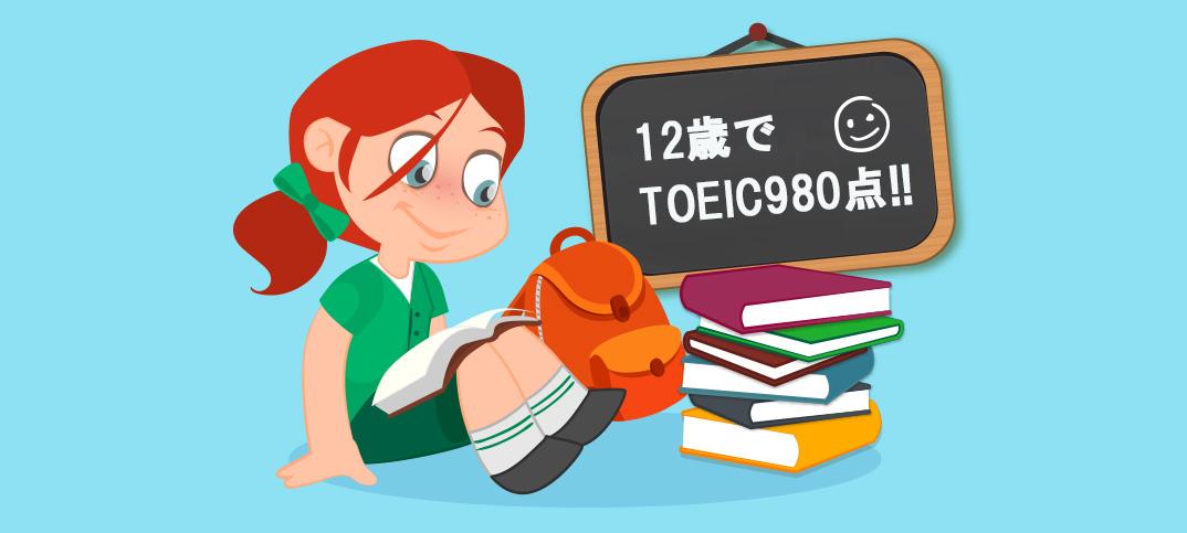 藤田紅良々さん12歳、海外生活経験なしでTOEIC980点。きっかけは3歳の英語の保育園