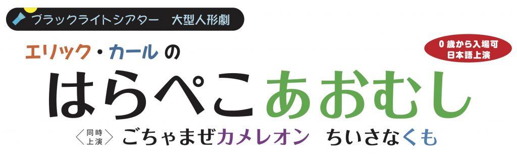 0歳から入場可能、日本語上映
