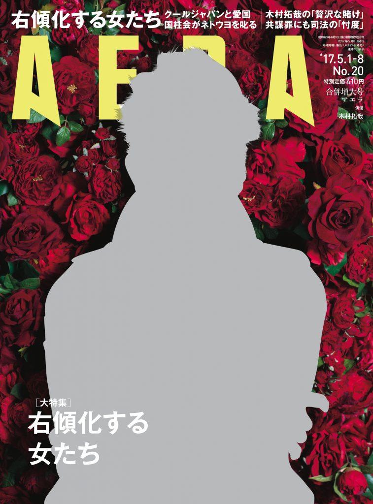 木村拓哉さんがAERA表紙に登場!撮影は蜷川実花
