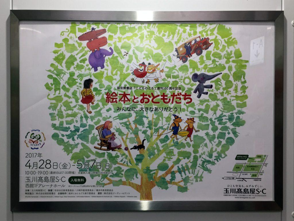 イベント「絵本とおともだち」のポスター