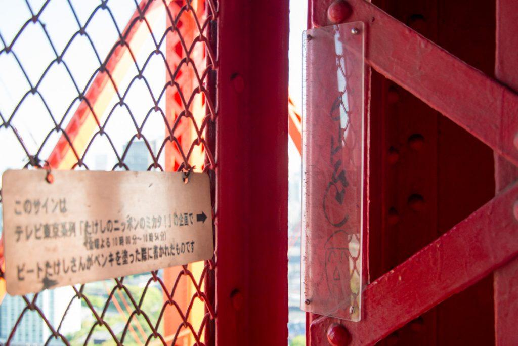 東京タワーの階段 ビートたけしの落書き