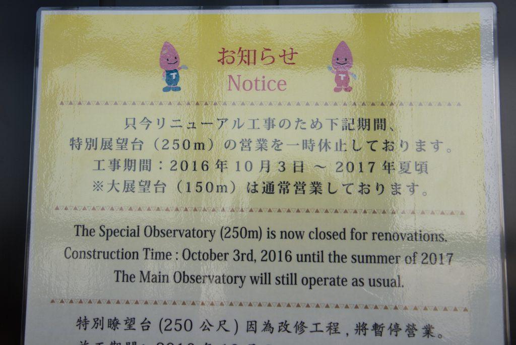 東京タワーの特別展望台(250m)は2017年夏まで工事中