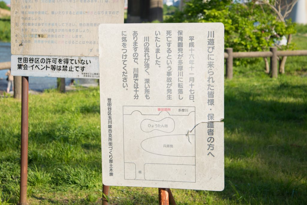多摩川での死亡事故