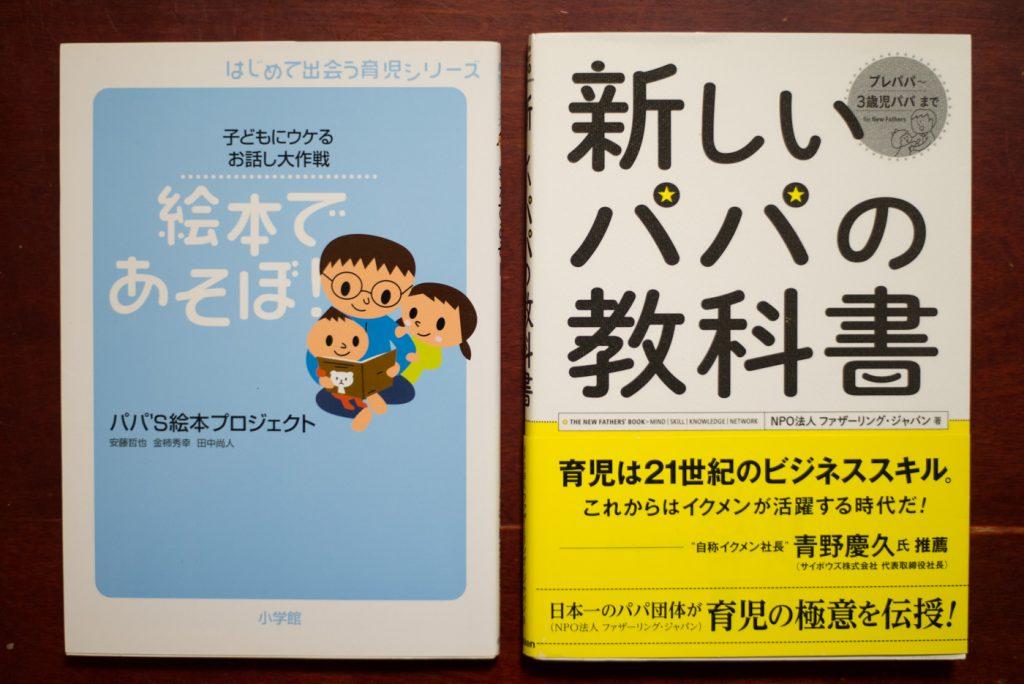 「新しいパパの教科書」「絵本であそぼ!」