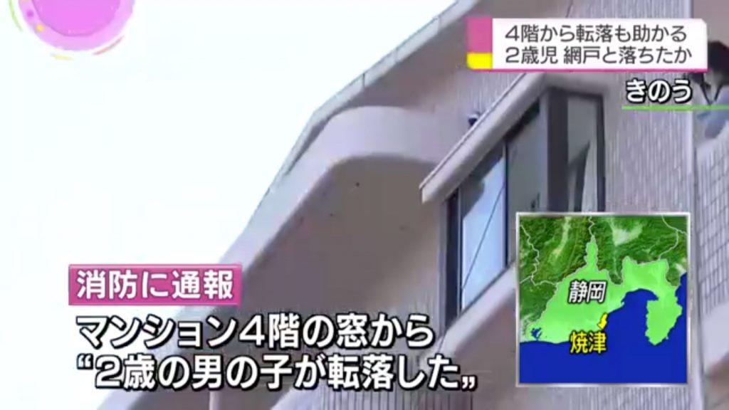 マンション4階の窓から2際の男の子が転落