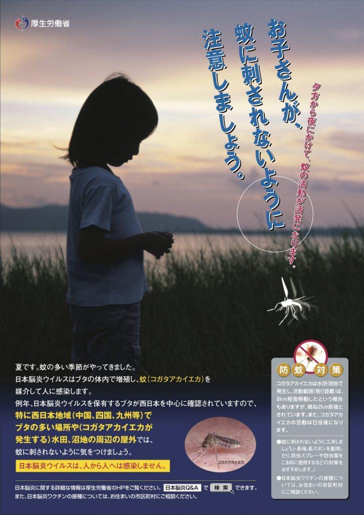厚生労働省が配布している日本脳炎のポスター
