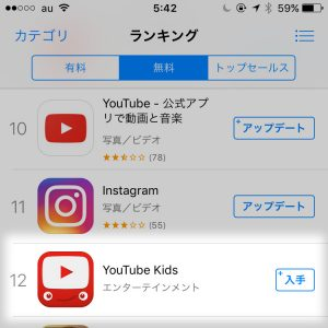 YouTube Kids アプリの人気ランキング