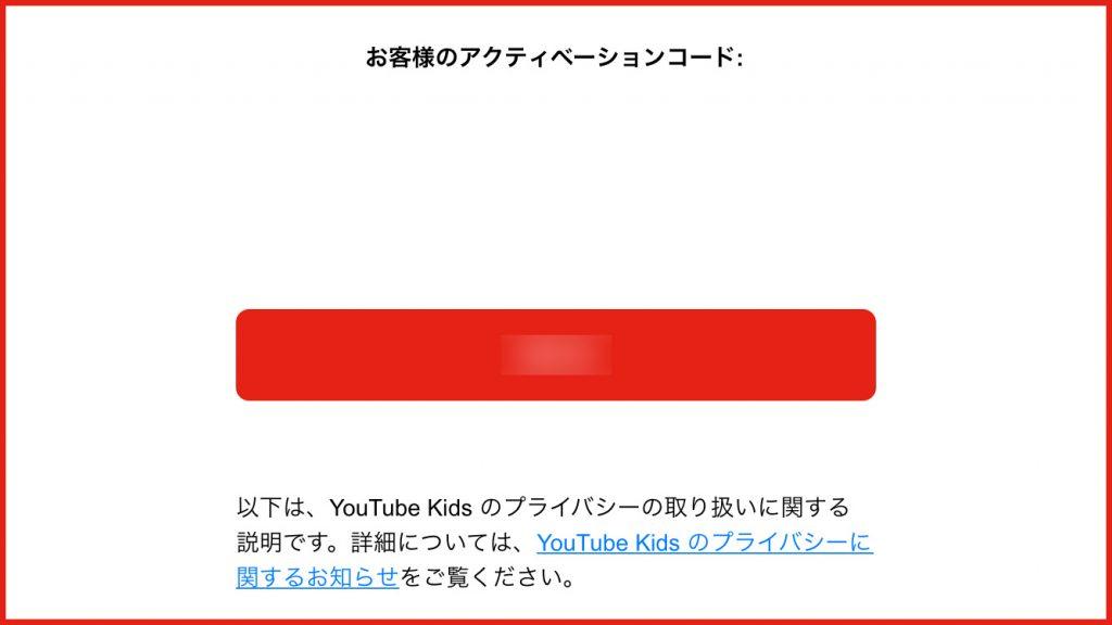 YouTube Kids アクティベーションコード