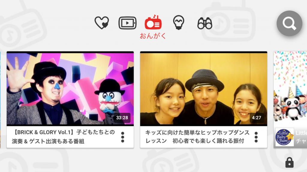 YouTube Kids おんがく