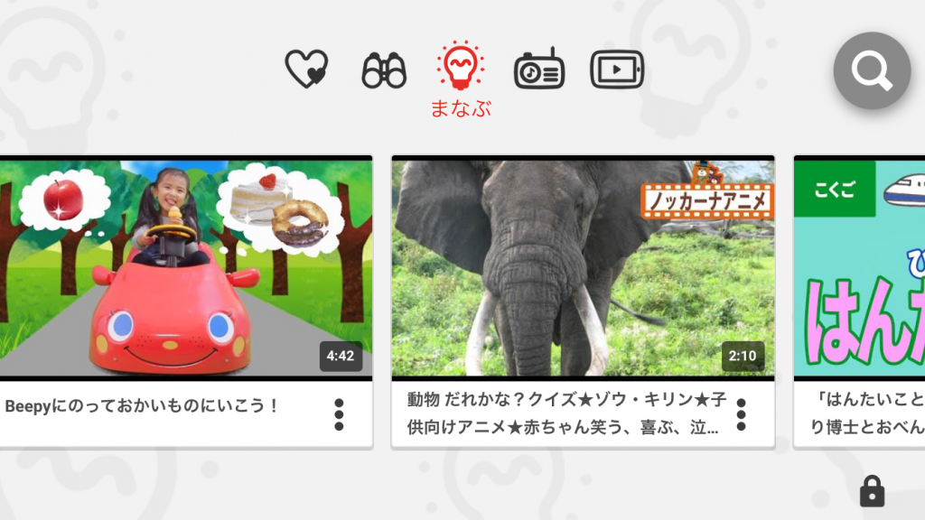 YouTube Kids まなぶ