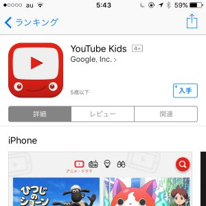 YouTube Kids インストール画面