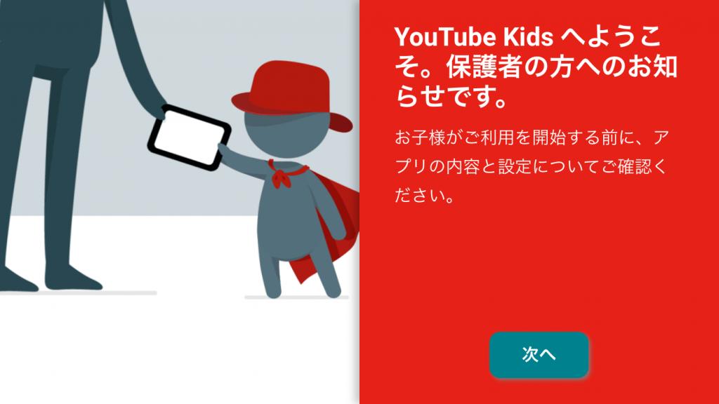 YouTube Kids 保護者へのお知らせ