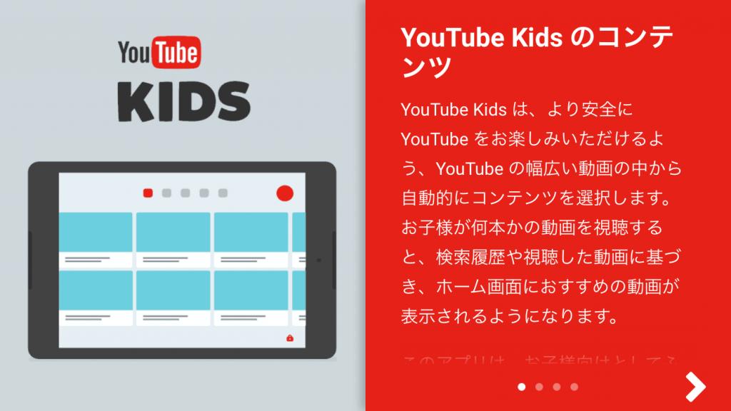 YouTube Kids のコンテンツについて