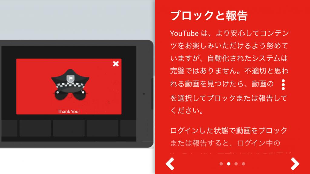 YouTube Kids ブロックや通報ができる