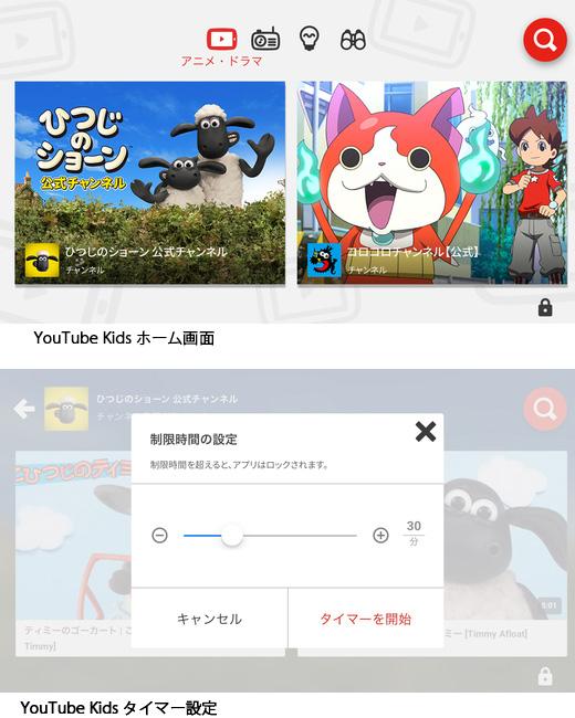 YouTube Kids ホーム画面とタイマー設定画面