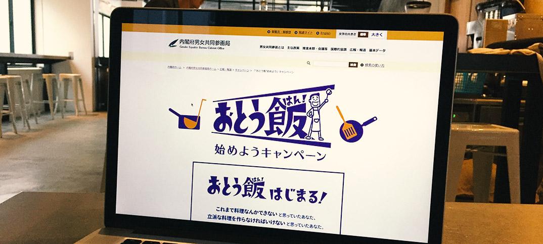 おとう飯(はん)始めようキャンペーン、夫の家事・料理を促すため内閣府が実施