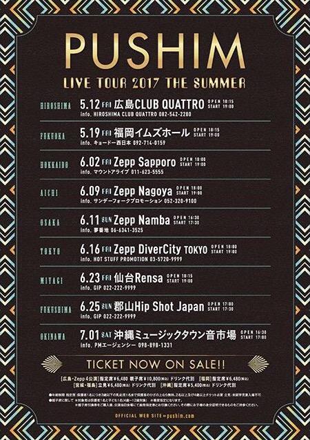 PUSHIM LIVE TOUR 2017