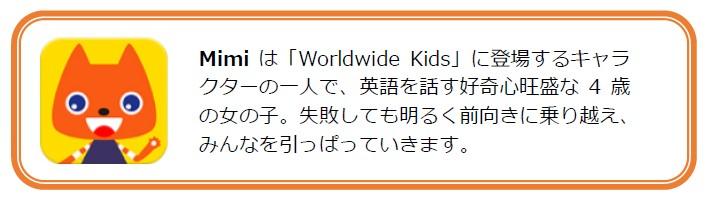 ベネッセの「Worldwide Kids」のMini