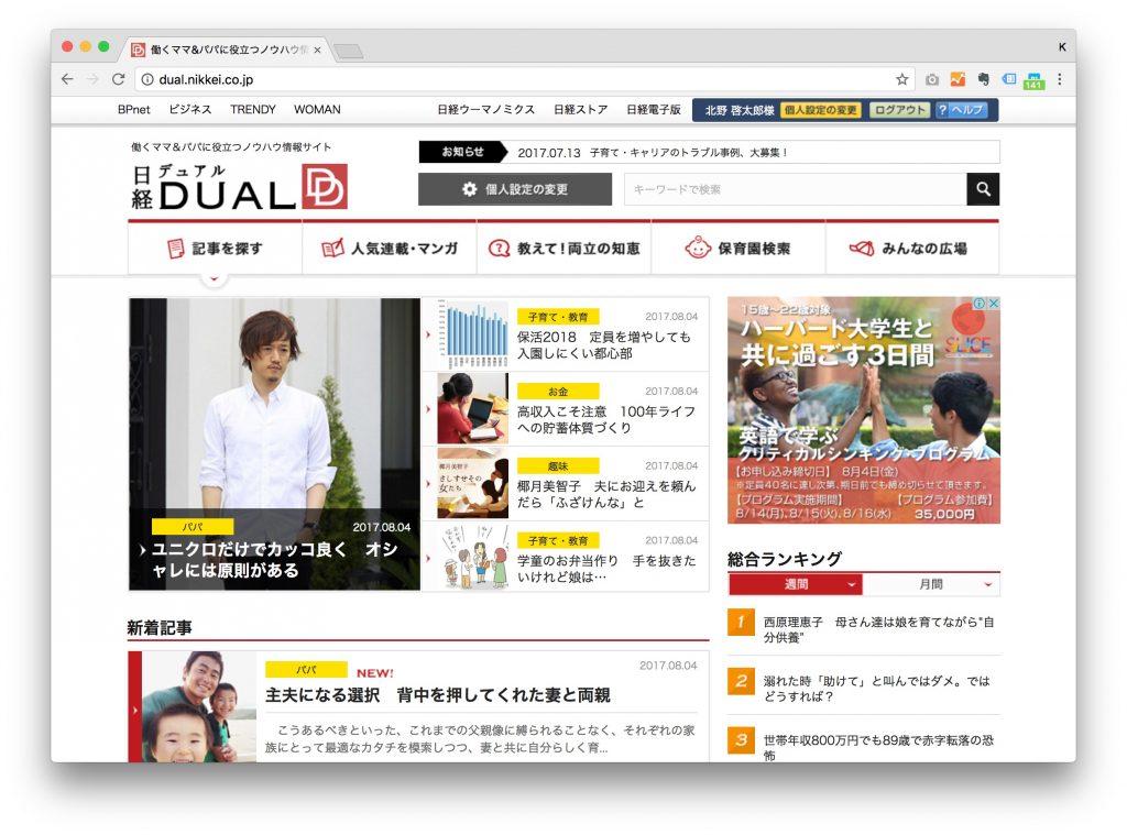 日経DUAL トップページ