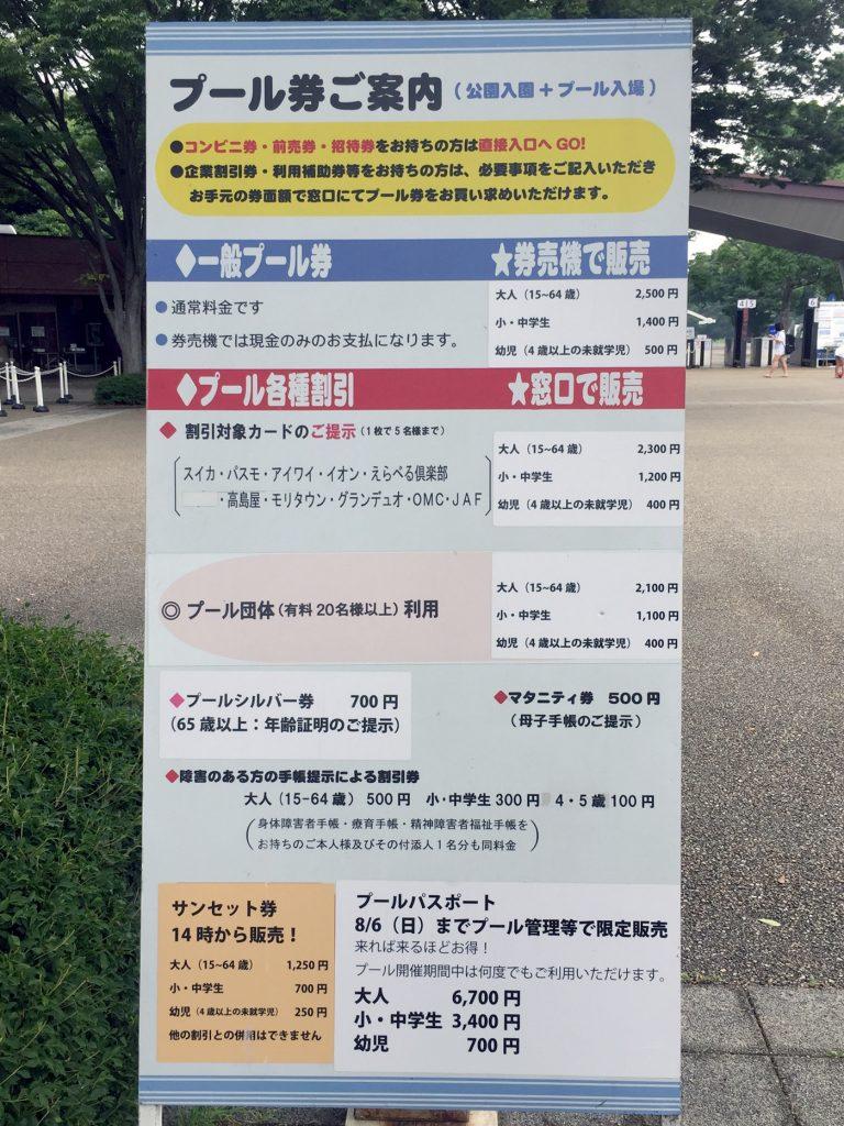 昭和記念公園 入場料金・割引・入り口・注意事項など