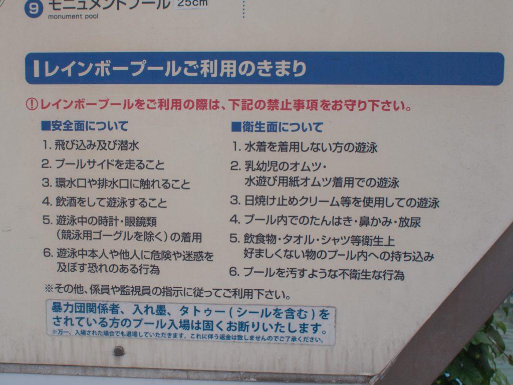 禁止事項などルール(昭和記念公園レインボープール)