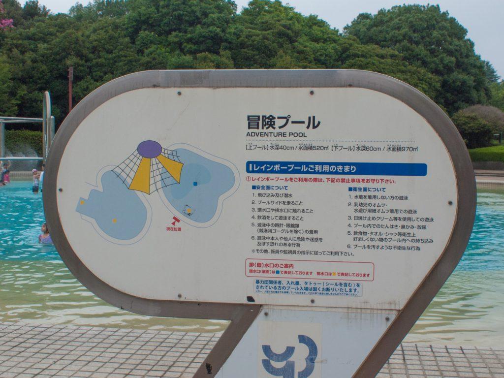 冒険プールの看板(昭和記念公園レインボープール)