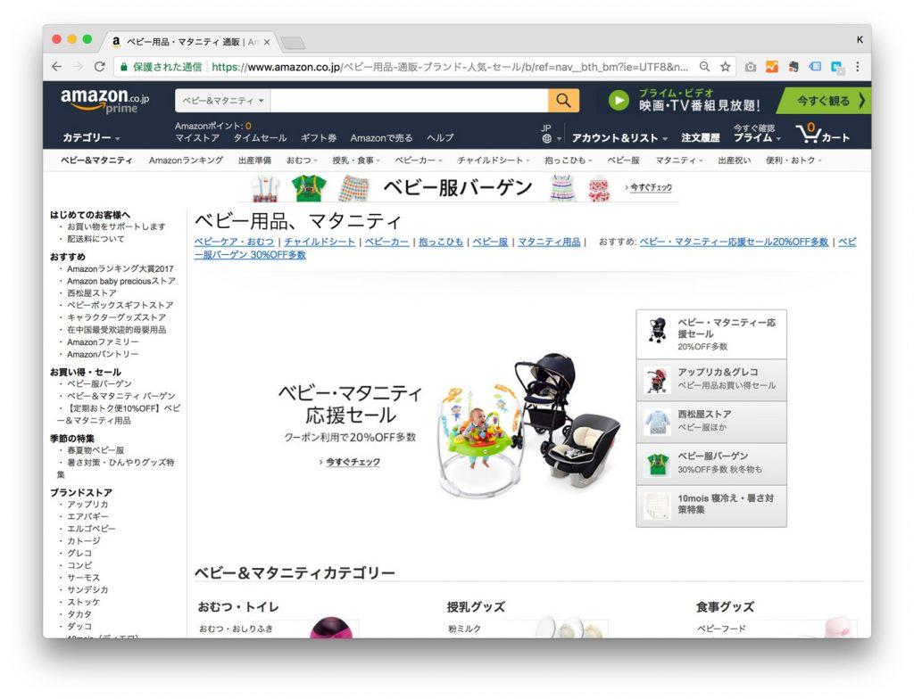 Amazonベビー・マタニティ