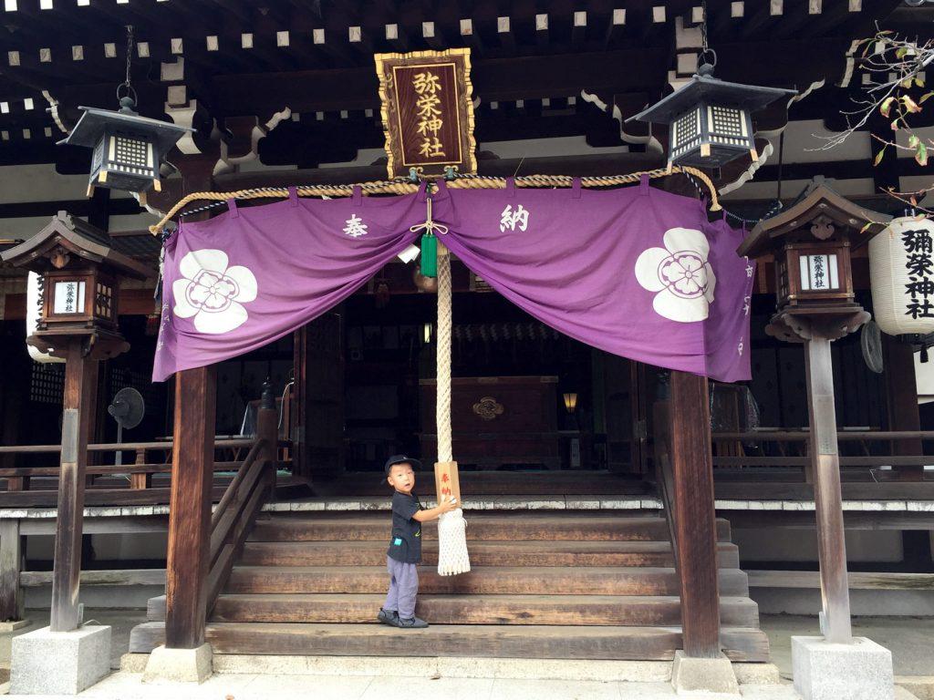 弥栄神社にお参り