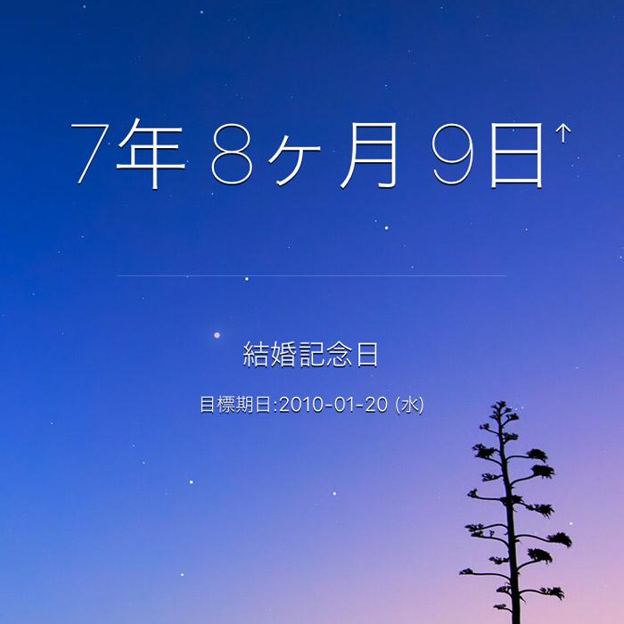 iPhoneアプリ「記念日° - あなたの大切な日を思い出させてくれます!」