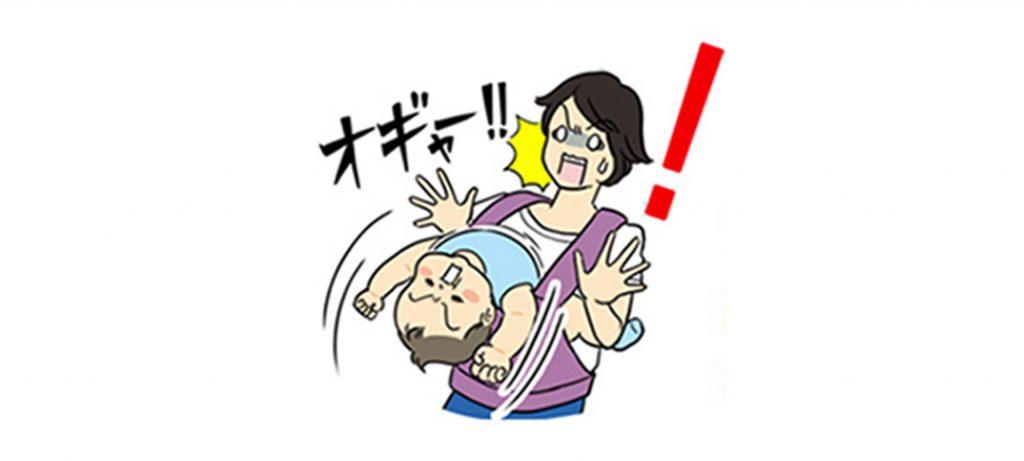 抱っこ紐は、着脱・前かがみ時に事故や恐怖あり。LINE「ヒヤリハット」スタンプで危険防止