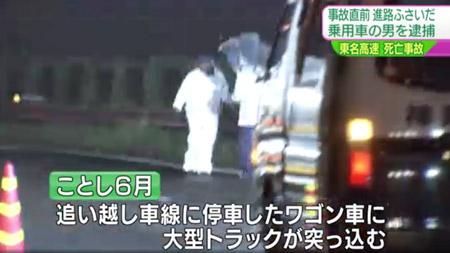 夫婦死亡事故 トラブルで進路妨害されたか 男を逮捕:NHK NEWS WEB