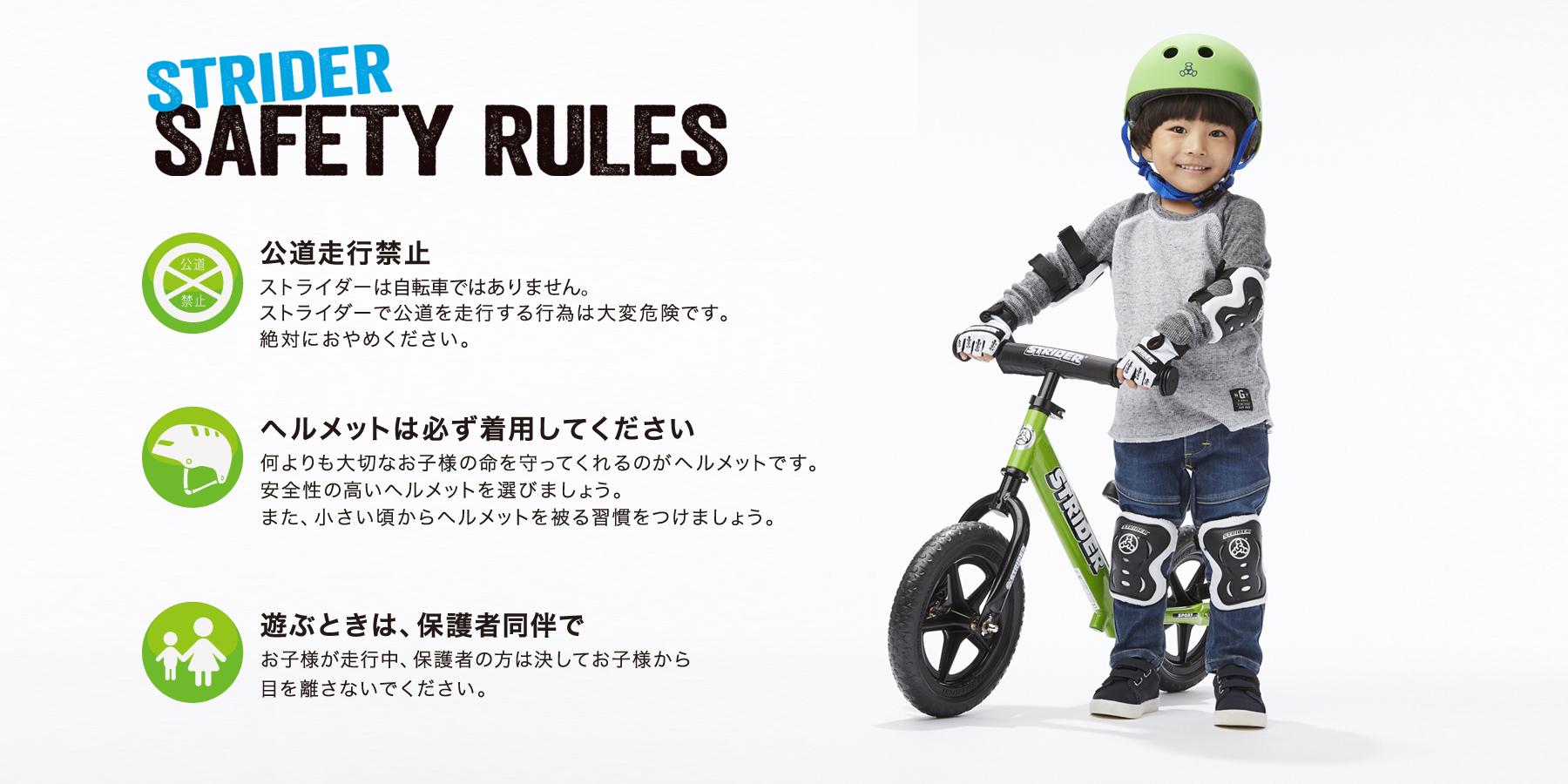ストライダー3つのルール