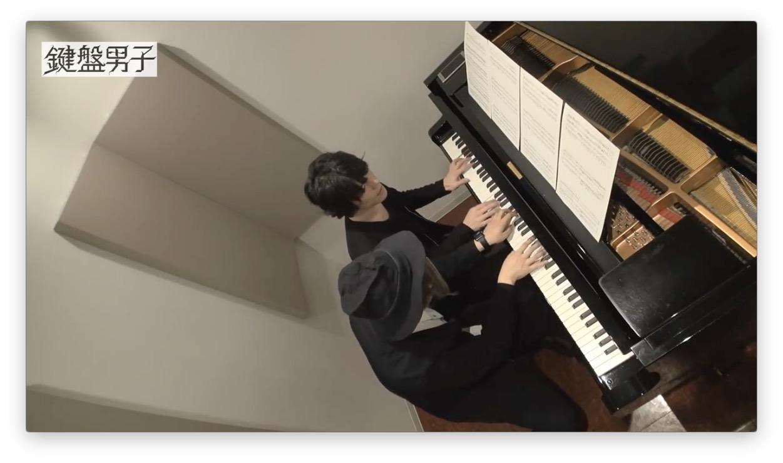 鍵盤男子『アンパンマンのマーチ』を鍵盤男子がアレンジして弾いてみた、YouTube動画より