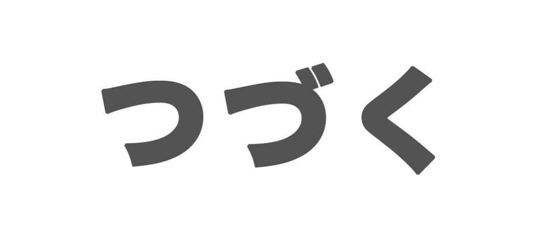 ninon-go tsuzuki