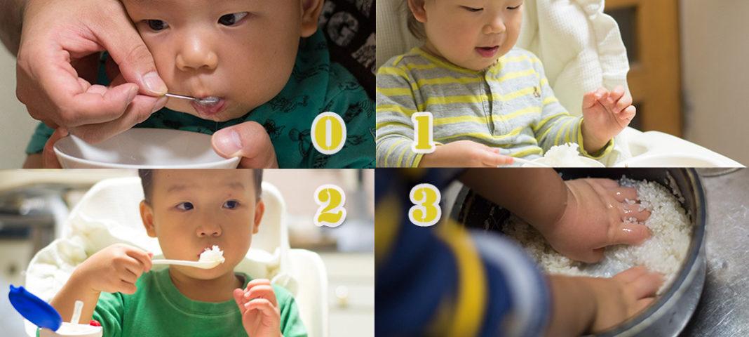 0歳・1歳・2歳・3歳、ごはんを食べている鼓太郎の定点観測